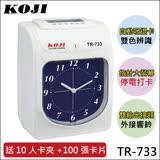 【通訊達人】KOJI 六欄位微電腦打卡鐘 TR-733 打卡/上班/出勤/考核/鈴聲~贈10人大卡架+卡片100張