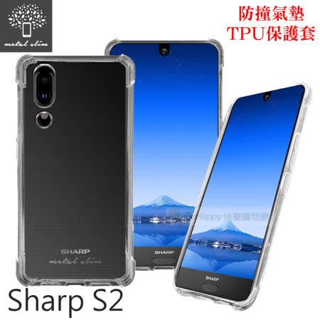 Metal-Slim Sharp S2 防撞氣墊TPU 手機保護套 -friDay購物