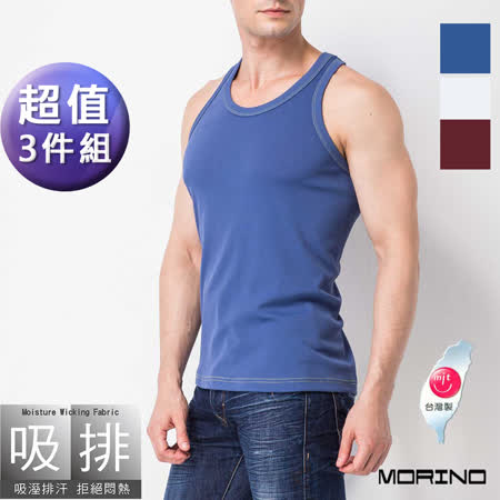 MORINO摩力諾 網眼運動背心(3件組)