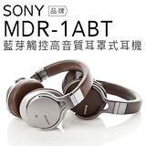SONY 耳罩式耳機 MDR-1ABT 藍芽.頂級款【公司貨】 台