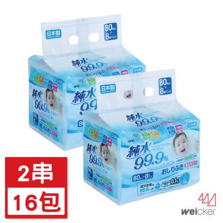 Weicker 日本製濕紙巾