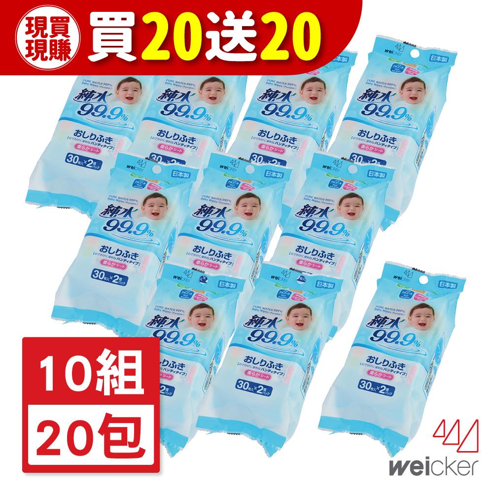 Weicker-純水99.9%日本製濕紙巾隨身包-30抽20包