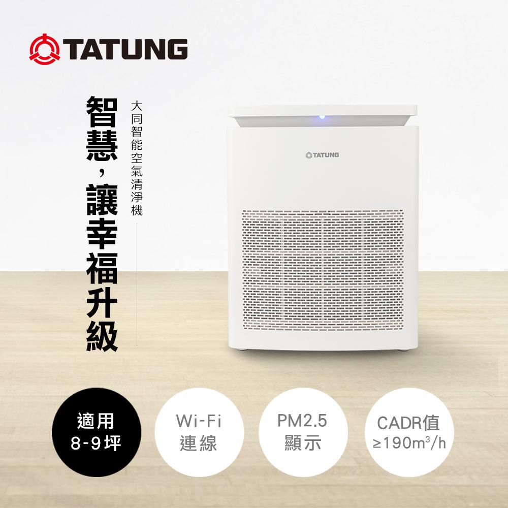 TATUNG大同 Wi~Fi智能空氣清淨機 TACR~1900PE~WI
