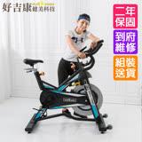 【好吉康Well Come】SB-318 專業型雙合金磁控飛輪健身車競速車 騎乘極致順暢 模擬公路車