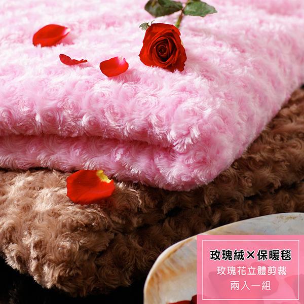 Lapin  保暖立體玫瑰絨毯 (2入)