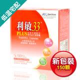 低溫免運【景岳生技】利敏33益生菌膠囊150粒 加量新包裝