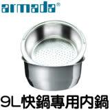 armada 9L高級不鏽鋼快鍋專用內鍋 26CM
