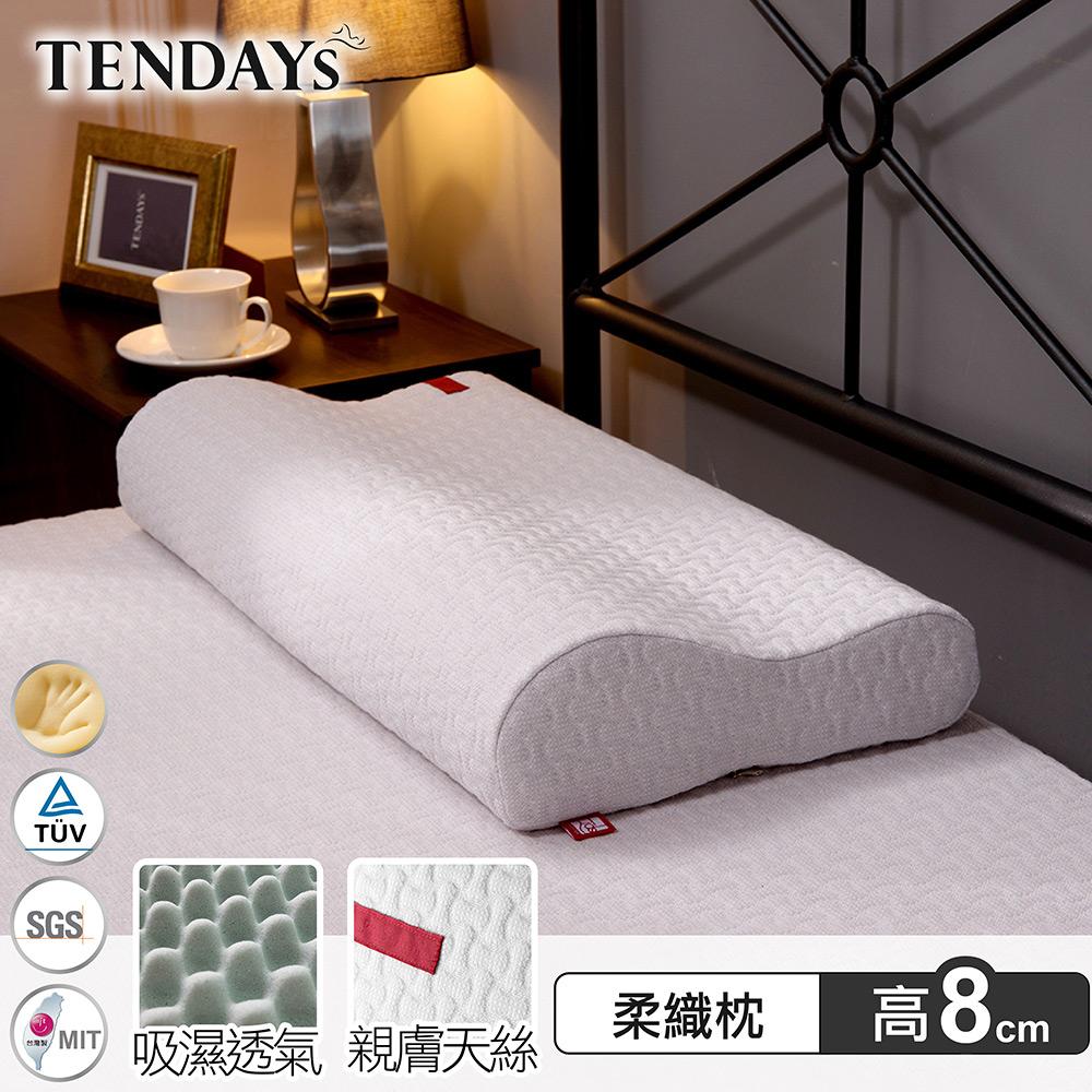 【TENDAYS】柔織舒壓枕(8cm高 記憶枕) 加贈枕用收納袋&愛心枕