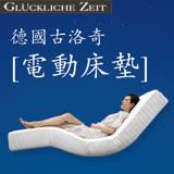 古洛奇電動床墊 GZ-200 3尺標準單人床