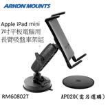 ARKON / iPad mini/ 7吋平板電腦用長臂吸盤車架組-RM60802T