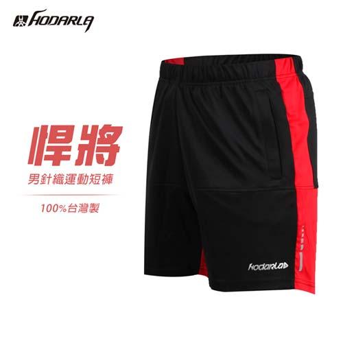(男) HODARLA 悍將針織運動短褲-慢跑 路跑 台灣製 黑紅