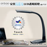 【獨家促銷】 Anbao 安寶抗藍光LED護眼檯燈 (AB-7737)