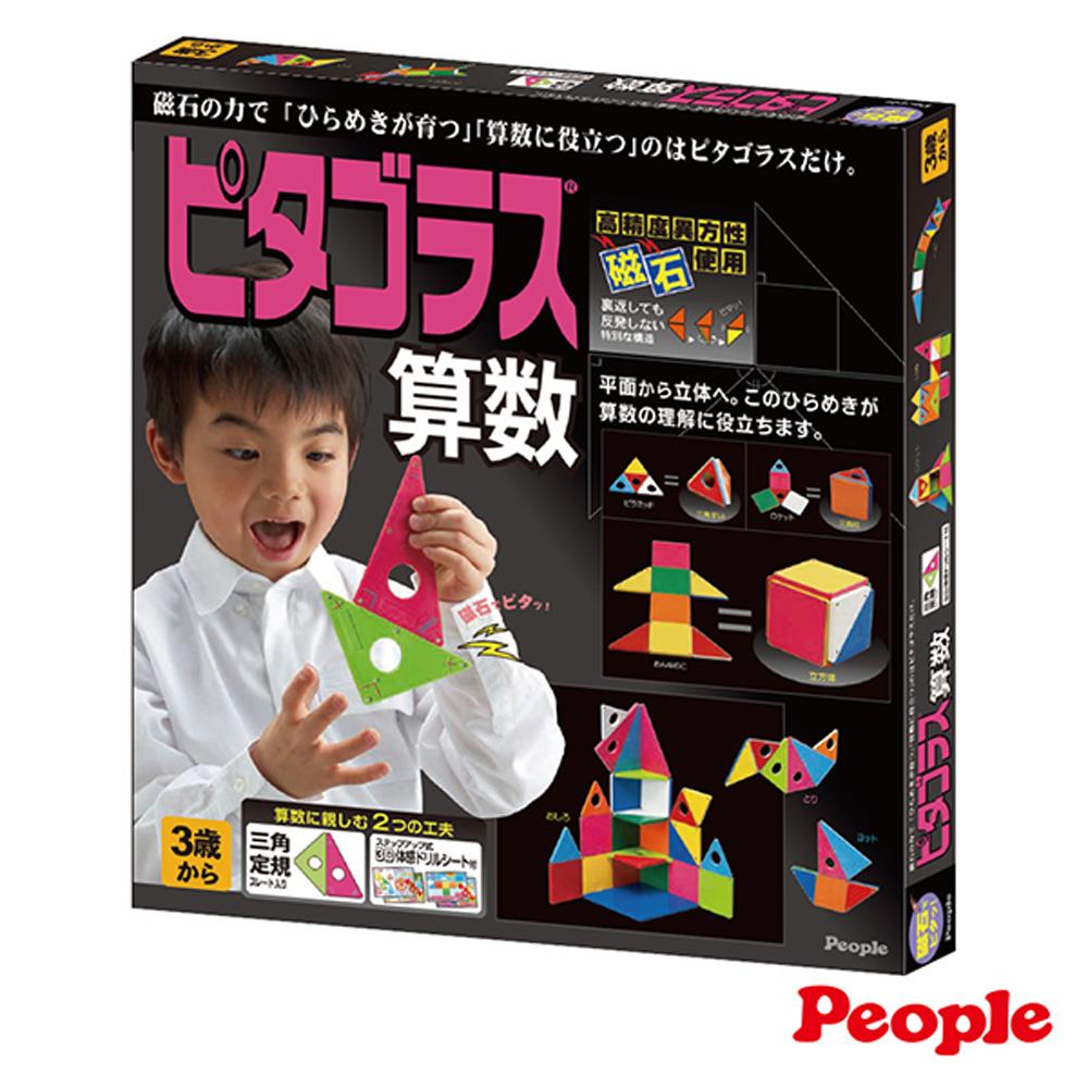 日本People-新華達哥拉斯磁性幾何積木組合