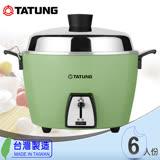 【大同TATUNG】6人份不鏽鋼內鍋電鍋。翠綠色/TAC-06L-DG