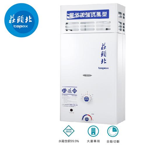 【促銷】TOPAX 莊頭北 12L屋外加強抗風型熱水器TH-5127/TH-5127RF 送安裝