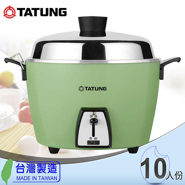 【大同TATUNG】10人份不鏽鋼內鍋電鍋。翠綠色/TAC-10L-DG
