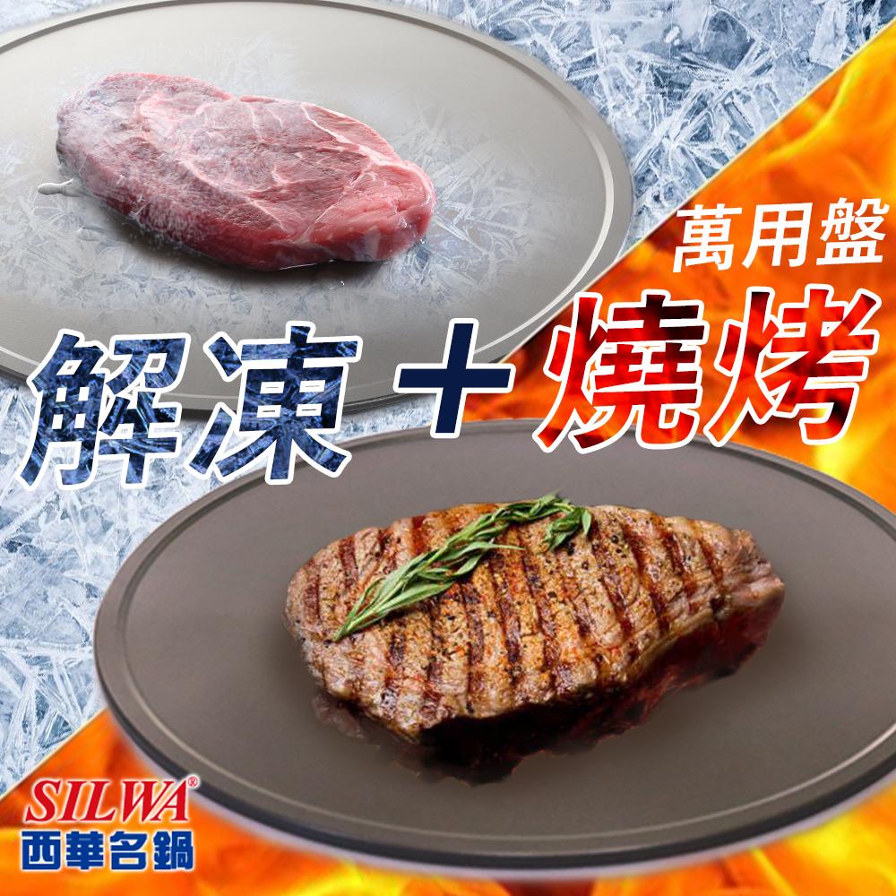 ~西華SILWA~節能冰霸極速解凍 燒烤兩用盤