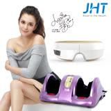 JHT 機能美腿機(魔幻紫加熱升級款) + VR睛放鬆眼部按摩器(兩色)