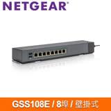 NETGEAR GSS108E 8埠Giga壁掛式簡易網管型交換器