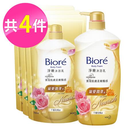 蜜妮Biore 淨嫩沐浴乳 寵愛潤澤型 千葉玫瑰香 1+3件組 (瓶裝1000ml+補充包700mlx3)