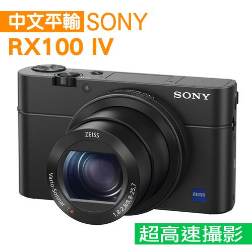 SONY RX100 M4數位相機*(中文平輸)--加送SD64G記憶卡+副廠鋰電池*2+專屬座充+相機包+拭鏡筆+相機清潔組+高透光保護貼