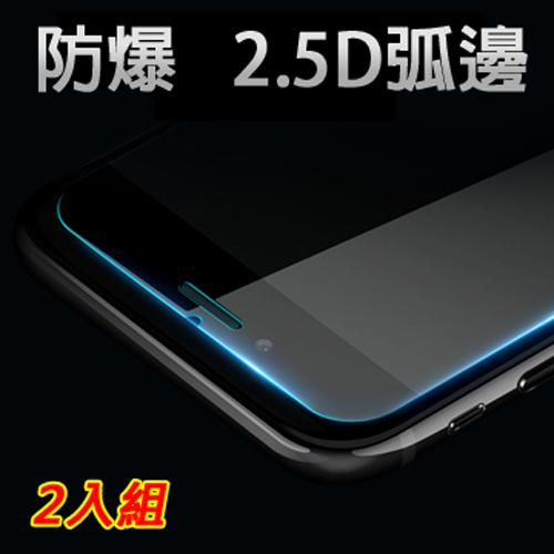 5.5吋蘋果iPhone7 Plus 2.5D鋼化玻璃保護貼(2入組)