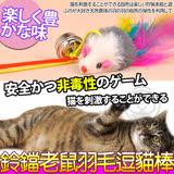 DYY》鈴鐺響噹噹羽毛老鼠逗貓棒*2支-桿長約30cm