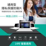 LG材質螢幕防窺片 LG14.0W9 309.9*174.5mm 寬螢幕 (16:9)