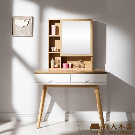 日本直人木業 北歐風100CM化妝桌