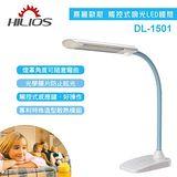 熹麗歐斯 觸控式調光LED檯燈 DL-1501