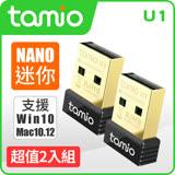 TAMIO U1-USB無線網卡 兩入組