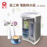 福利機【晶工牌】 5.0L電動給水熱水瓶 JK-8350★加贈檸檬酸