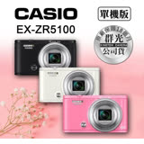 CASIO EX-ZR5100 新款自拍美肌公司貨送原廠皮套