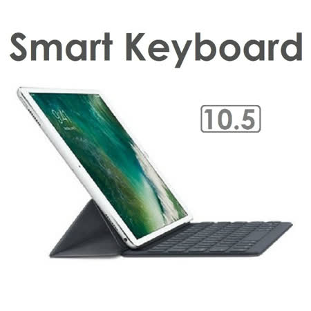 iPad Pro 10.5吋 原廠Smart鍵盤