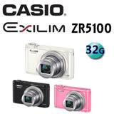 CASIO EX-ZR5100 新款自拍美肌公司貨-送32G高速卡+專用電池+座充+原廠皮套+清潔組+保護貼+讀卡機+迷你腳架