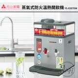 【元山牌】微電腦蒸汽式防火溫熱開飲機(YS-8387DW)
