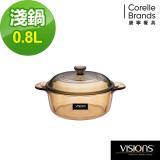 【美國康寧 Visions】 0.8L晶彩透明鍋