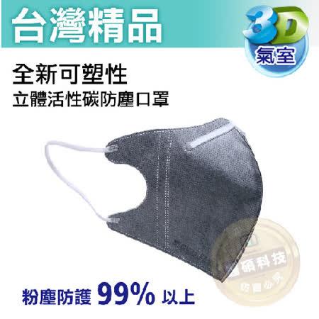 藍鷹牌 可塑立體活性碳口罩