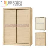 Bernice-艾麗卡5尺推門/拉門衣櫃/衣櫥(兩色可選)