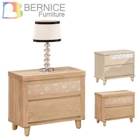 Bernice-艾麗卡1.7尺床頭櫃/抽屜櫃/收納櫃(兩色)