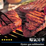 【台北濱江】蠔氣昇華烤肉組合12種食材,共21樣(12~14人份-約5.74kg/組)