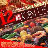 【台北濱江】海味綜合澎湃烤肉組12種食材12~14人份(約5.19kg/組)