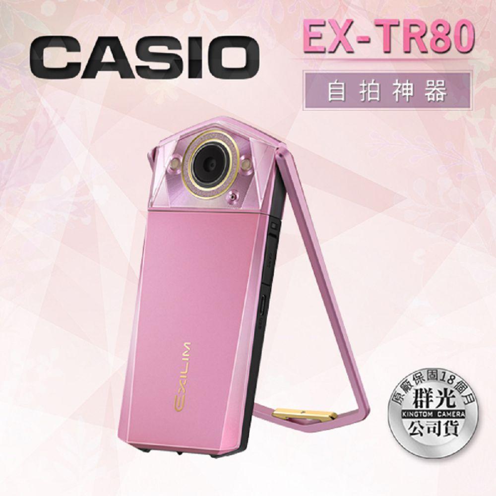 CASIO TR80 自拍神器 加碼送CASIO TR mini