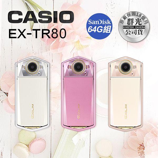 CASIO TR80 美肌自拍神器(公司貨)-送64G高速卡+水鑽手帶+原廠皮套+9H鋼化螢幕貼+清潔組+讀卡機+迷你腳架