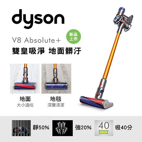 Dyson 無線手持式吸塵器 V8 Absolute+雙頭組