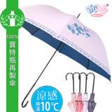 【日本雨之戀】降溫 10℃ 環保紗 - 直立自動傘 - 愛賞花 4色 - 100%寶特瓶再製傘