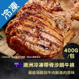 澳洲冷凍帶骨沙朗牛排400G/包