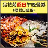 【電子票券】新莊品花苑假日自助式吃到飽午餐或晚餐券