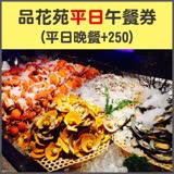【電子票券】新莊品花苑平日自助式吃到飽午餐券每人620(平日晚餐+250)