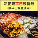 【電子票券】新莊品花苑平日自助式吃到飽晚餐券每人799(限平日晚餐使用)